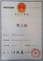 脊之源商标注册证