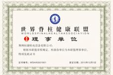 世界脊柱健康联盟理事单位