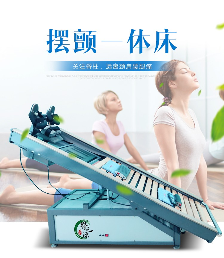脊之源脊柱梳理床帮人们彻底摆脱亚健康的状态,迎来幸福新生活。
